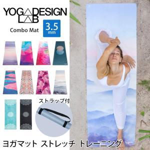 (YogaDesignLab) ヨガデザインラボ コンボマット ヨガマット エコマット 3.5mm 日本正規品 ヨガ マット ピラティス|puravida