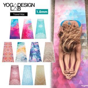 【送料無料_】(YogaDesignLab) トラベルマット ヨガマット 日本正規品 ヨガ マット ピラティス 厚さ1mm ホットヨガ エクササイズ ダイエット|puravida