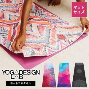 (YogaDesignLab) ヨガデザインラボ ホットヨガタオル ヨガラグ ヨガタオル 日本正規品 ヨガ マット ヨガマット ピラティス ホットヨガ|puravida