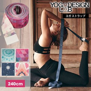 (YogaDesignLab) ヨガデザインラボ ヨガストラップ ヨガ ストラップ 補助グッズ 日本正規品 ヨガ ストラップ プロップス ピラティス puravida