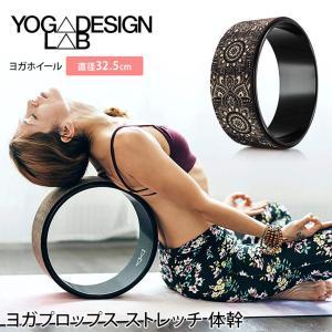 (YogaDesignLab) ヨガホイール トレーニング用品 日本正規品 ヨガ ボール プロップス ピラティス ホットヨガ エクササイズ puravida