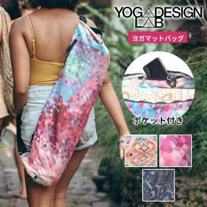 (YogaDesignLab) ヨガバッグ ヨガマットケース ヨガマットバッグ 日本正規品 ヨガ ピラティス ホットヨガ エクササイズ フィットネス|puravida