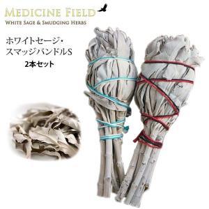 雑貨 リラックス用品 メディスンフィールド MEDICINE FIELD ホワイトセージ・スマッジバンドルS 2本セット 19FW ヨガ 瞑想 浄化|puravida