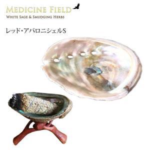 雑貨 リラックス用品 メディスンフィールド MEDICINE FIELD レッド・アバロニシェルS 19FW ヨガ 瞑想 浄化|puravida
