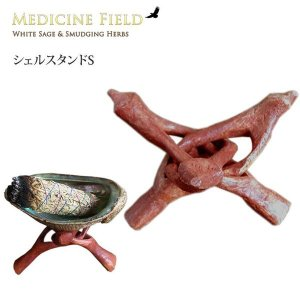 MEDICINE FIELD シェルスタンドS Shell stand S