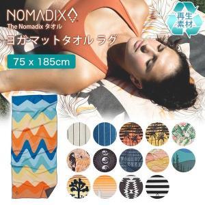 【SALE10%OFF】ヨガタオル ヨガラグ ノマディックス NOMADIX The Nomadix タオル 20SS 吸水 速乾 軽量 旅行 アウトドア eco おしゃれ|puravida