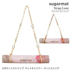 【送料無料】シュガーマット ヨガマットバッグ [SUGARMAT] ラックス ストラップ(マットキャリアー)★日本正規品 STRAP-LUXE 《SM-str-Luxe》|90820|「YC」|puravida