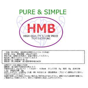 611円お試し価格 国産高純度 アスリートだけではない HMB 50g入り33日分 アミノ酸サプリ ...