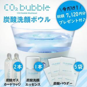 プレゼント付【正規品】炭酸洗顔ボウル CO2 Bubble Washbowl CO2バブルウォッシュボウル ポータブル 炭酸マイクロバブル【送料無料】|pure-healing