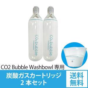 炭酸洗顔ボウル専用炭酸ガスカートリッジ2本セット CO2 Bubble Washbowl CO2バブルウォッシュボウル ポータブル 炭酸マイクロバブル 炭酸 洗顔器【送料無料】|pure-healing