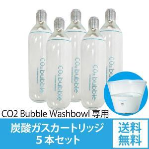 炭酸洗顔ボウル専用炭酸ガスカートリッジ5本セット CO2 Bubble Washbowl CO2バブルウォッシュボウル ポータブル 炭酸マイクロバブル 炭酸 洗顔器【送料無料】|pure-healing