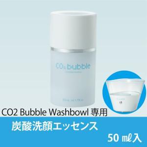 バブルウォッシュボウルエッセンス50mL CO2 Bubble Washbowl CO2バブルウォッシュボウル ポータブル 炭酸マイクロバブル 炭酸 洗顔器【条件付送料無料】|pure-healing