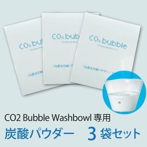 バブルウォッシュパウダー 3袋セット CO2 Bubble Washbowl CO2バブルウォッシュボウル ポータブル 炭酸マイクロバブル 炭酸 洗顔器【メール便送料無料】|pure-healing