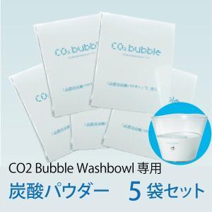 バブルウォッシュパウダー 5袋セット CO2 Bubble Washbowl CO2バブルウォッシュボウル ポータブル 炭酸マイクロバブル 炭酸 洗顔器【メール便送料無料】|pure-healing