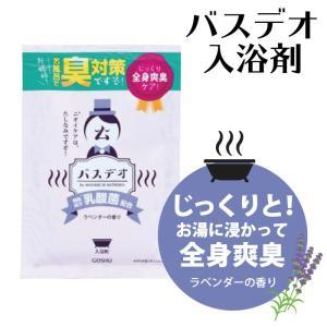 夏の入浴剤 バスデオ 臭対策 入浴料 ラベンダーの香り 汗 臭 25g入 ■10袋以上で送料無料 メール便■|pure-healing