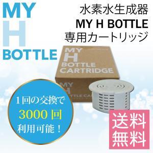 水素水生成器 MY H BOTTLE専用カートリッジ 水素水サーバー 水素水ボトル マイエイチボトル 高濃度水素水 サーバー pure-healing