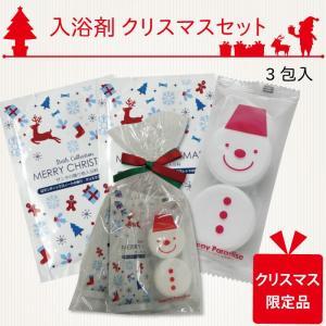 クリスマスプチギフト 入浴剤セット  クリスマスギフト 入浴剤 ノベルティ  プレゼント サンタの贈り物&雪だるま入浴料  条件付送料無料