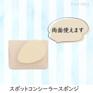 綺羅化粧品 -コンシーラー専用スポンジ‐|pure-lady