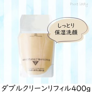 綺羅化粧品 洗顔料 ーキラダブルクリーン400g ー|pure-lady
