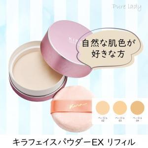 綺羅化粧品ーフェイスパウダーEXー|pure-lady