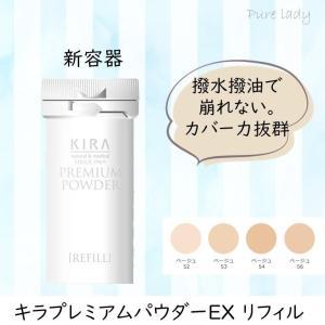 綺羅化粧品ープレミアムパウダーEXー|pure-lady