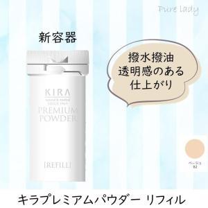 綺羅化粧品ープレミアムパウダーー|pure-lady