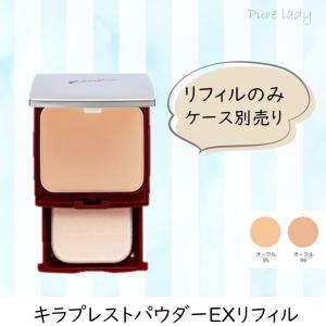 綺羅化粧品ープレストパウダーEXー|pure-lady