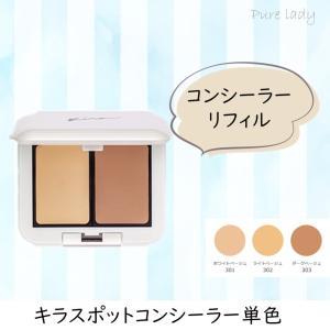 綺羅化粧品ースポットコンシーラー単色ー|pure-lady