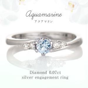 エンゲージリング 婚約指輪 アクアマリン ダイヤモンド リング シルバー【今だけ代引手数料無料】