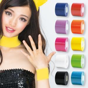 カラフル テープ 全10種 伸縮 推し色 ライブ イベント ハロウィン コスプレ|pure2009