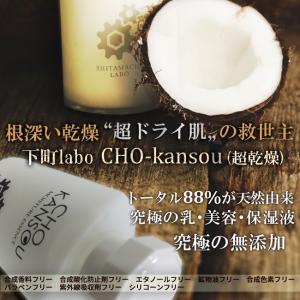 下町ラボ ココナッツオイル オーガニックココナッツオイル 送料無料 ミルク美容ローション ココナッツ...
