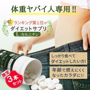 ダイエット ダイエット サプリメント ランキング ダイエットサプリ L-カルニチン3本セット