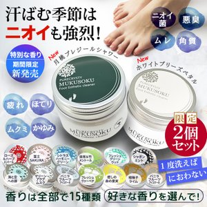 足の角質除去 ブーツ 足のにおい対策 石鹸 加齢臭 ミョウバ...