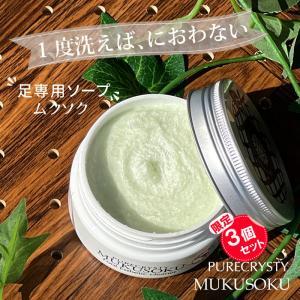 足の角質除去 足のにおい対策 石鹸 加齢臭 足の悪臭撃退 角...