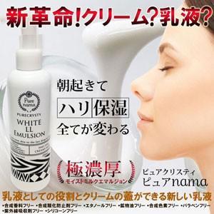 乳液 乾燥 ニキビ シワ くすみ 酒粕 生乳液だから出来る、クリームを超えたこの超濃厚な粘り 肌に長...