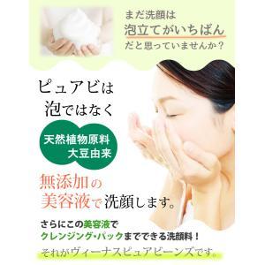 洗顔 ニキビ 毛穴 洗顔フォーム テカリ 乾燥肌 1本でクレンジング パック。完全無添加洗顔料。敏感肌 ヴィーナスピュアビーンズ ピュアクリスティ|pureb|03