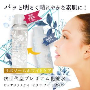 限定大増量版 美白 美白化粧水 エイジングケア シムホワイト377配合 無添加 美白 プチプラシリー...