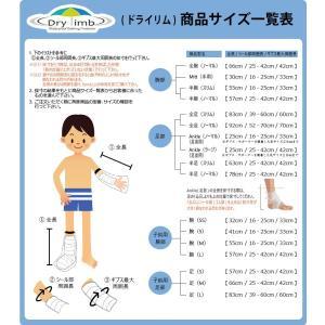 日本製【ネコポス】【ケガ骨折防水カバー・ギプス包帯時の入浴シャワー】 Drylimb(ドライリム)(リンボ) 大人用 足首Ankle(ノーマル) シャワーカバー pureclean 02