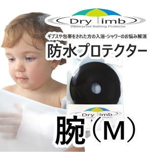 日本製【ネコポス】【ケガ骨折防水カバー・ギプス包帯時の入浴シャワー】Drylimb(ドライリム)(リンボ) 子ども用 腕(M) シャワーカバー