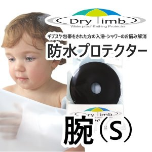 【ネコポス】 【ケガ骨折防水カバー・ギプス包帯時の入浴シャワー】(ドライリム)(リンボ) 子供 腕部(S)