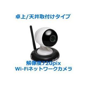 室内カメラ 監視カメラ 防犯カメラ  家庭用 ベビーモニターペットモニターWiFiネットワークカメラ 高画質解像度720pix IPカメラIP0049