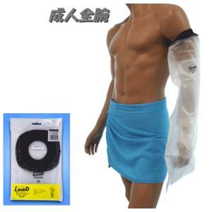 【ネコポス】(リンボ) M70 成人用 全腕【ケガ骨折防水カバー・ギプス包帯時の入浴シャワー】 シャワーカバー