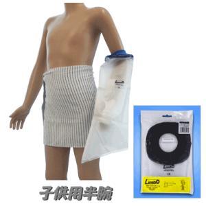 【ネコポス】(リンボ) BE-L 子供用 半腕【ケガ骨折防水カバー・ギプス包帯時の入浴シャワー】