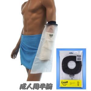 【ネコポス】(リンボ) M50成人用 半腕スリム 【ケガ骨折防水カバー・ギプス包帯時の入浴シャワー】