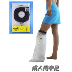 【ネコポス】(リンボ) M80L 成人用 半足 Lサイズ 【ケガ骨折防水カバー・ギプス包帯時の入浴シャワー】 シャワーカバー