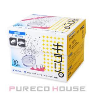 ニッシン フィジオクリーン キラリ 錠剤 30錠【メール便は使えません】 pureco2nd