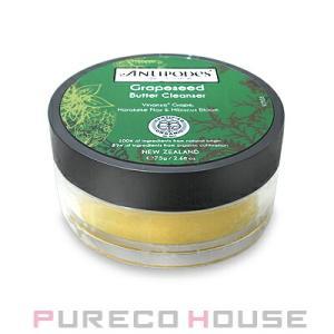 ANTIPODES (アンティポディース) グレープシード バター クレンザー 75ml【メール便は使えません】 pureco2nd