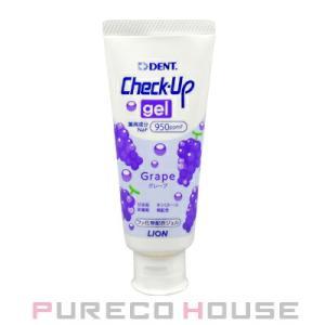 ライオン Check Up(チェックアップ) ジェル 60g (歯科用・医薬部外品) #グレープ【ゆうパケットは使えません】