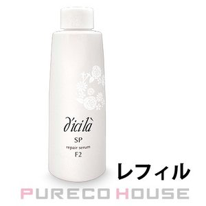 ディシラ SP リペアセラムF2 (化粧水) 200ml (レフィル) (医薬部外品)【ゆうパケットは使えません】