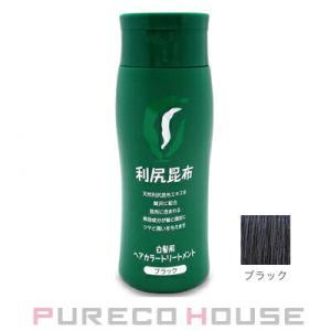 利尻ヘアカラートリートメント 200g  #ブラック【メール...